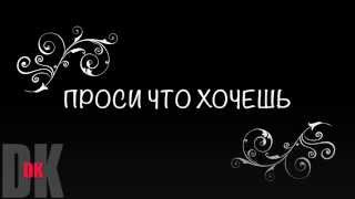 """Денис Клявер, """"ПРОСИ ЧТО ХОЧЕШЬ"""" / AUDIO"""
