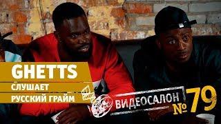 Видеосалон №79: Ghetts ловит комара и смотрит Тимати, Гнойного и Oxxxymiron!