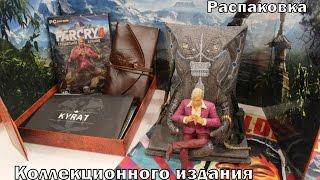 Распаковка коллекционного издания игры Far Cry 4 Kyrat Edition