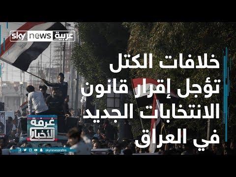 خلافات الكتل تؤجل إقرار قانون الانتخابات الجديد في العراق  - نشر قبل 11 ساعة