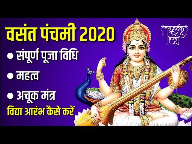 वसंत पंचमी 2020, संपूर्ण पूजा विधि, महत्व, और माता सरस्वती को कैसे प्रसन्न करें