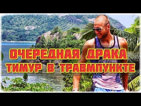 Дом-2 Свежие Новости ♡ Эфир 27 апреля 2016 (27.04.2016)