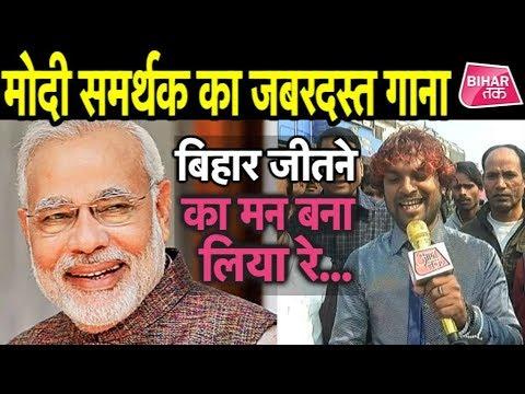 Bhojpuri में Bjp Song । PM Modi और CM Nitish ये Song सुनकर हो जाएंगे गदगद  | Bihar Tak