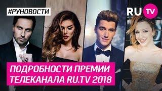 Подробности премии телеканала RU.TV 2018