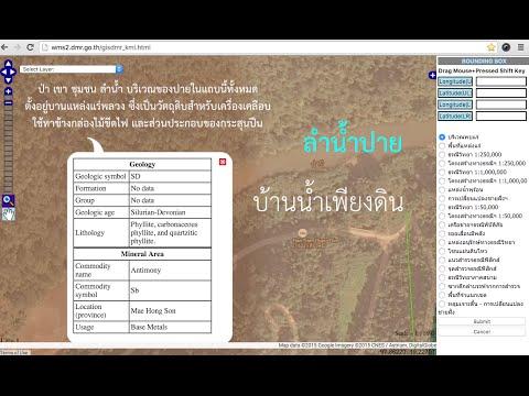 เปิดแผนที่สมบัติใต้แผ่นดินไทย ตอนที่ 010 แหล่งแร่พลวงที่บ้านน้ำเพียงดิน ปาย จ แม่ฮ่องสอนfinal