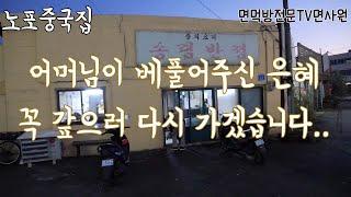제주현지인맛집  70년노포중국집 간짜장먹방 - 제주도송…