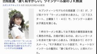 セブンティーンモデルの古畑星夏(18)が、フジ系ドラマ「ラーメン大...