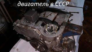 Роторно-поршневые двигатели в СССР