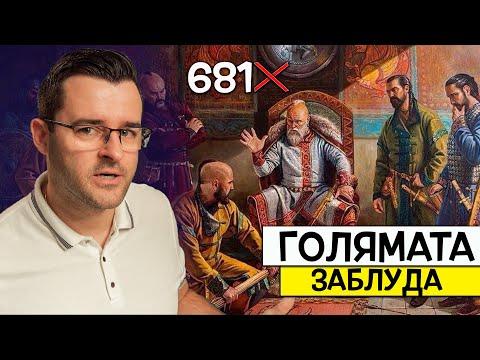 България НЕ Е създадена през 681?