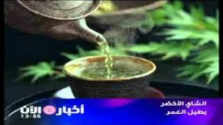 الشاي الأخضر يطيل العمر