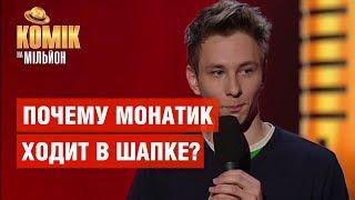 Почему Монатик ходит в шапке Евгений Бабков Комик на миллион ЮМОР ICTV