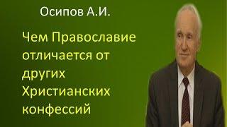 Осипов А.И. Чем Православие отличается от других Христианских конфессий