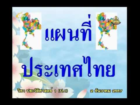 017B+1021257+ป+แผนที่ประเทศไทย+socp1+dl57t2