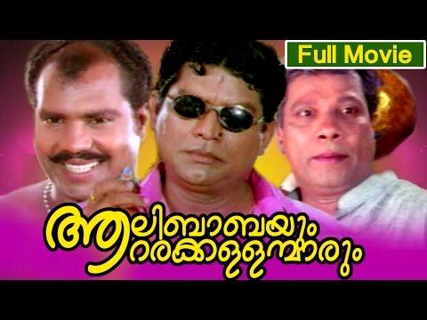 Malayalam Full Movie | Aalibabayum Aararakkallanmarum | Full Comedy Movie