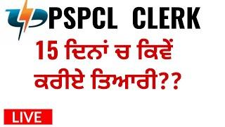 PSPCL Clerk - How to prepare in 15 days? | PSPCL LDC/ Clerk ਦੀ ਤਿਆਰੀ ਕਿਵੇਂ ਕਰੀਏ?