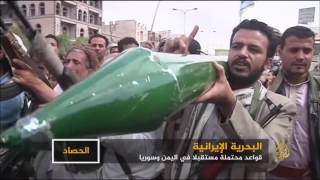 مطامح البحرية الإيرانية لإنشاء قواعد بسوريا واليمن