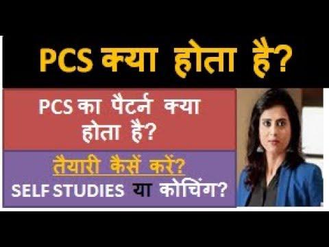 PCS क्या होता है?   PCS की तैयारी कैसे करें?