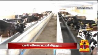 Aavin Recommends To Hike Milk Price By Rs.6 Per Liter - Thanthi TV