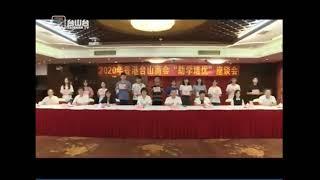 "Publication Date: 2020-09-06 | Video Title: 台山新闻 2020年香港台山商会""助学培优""座谈会在台山举行"