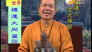 【禮運大同篇25.26】| WXTV唯心電視台