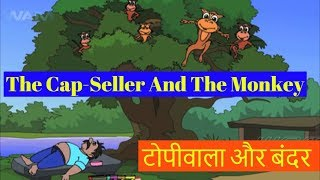 The Cap-Seller and The Monkeys | टोपी-विक्रेता और बंदर | Tales of Panchatantra | Kids Moral Stories
