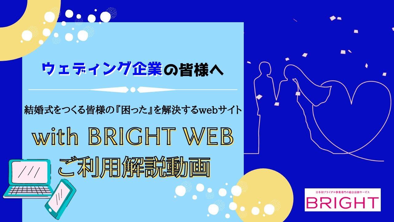「with BRIGHT WEB」についての解説動画(with BRIGHT顧問サービス ライトコースについてのご案内動画)