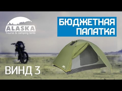 Недорогая трехместная палатка ВИНД 3 Alaska