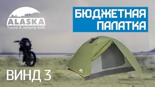 Недорогая трехместная палатка ВИНД 3 Alaska(Палатка ВИНД в каталоге компании: http://www.novatour.ru/low-cost-tents/Palatka-Vind-3?c=1285 Надёжная двухслойная дуговая палатка..., 2014-04-02T13:02:42.000Z)