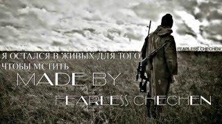 Чеченская песня очень красивая