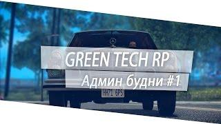 Администраторские Будни #1 Green Tech RolePlay