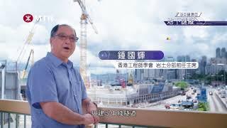 2017 港鐵 沙中線項目 地下謎蹤 3'足版 廣告 [HD]