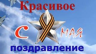 С Днем великой Победы.  Видео поздравление с 9 мая
