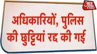 Ayodhya विवाद में फैसला आने तक UP में सरकारी कर्मचारियों की छुट्टियां रद्द