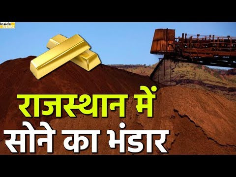 Geological Survey Department ने Rajsthan में खोज निकाला 11.48 करोड़ टन Gold का भंडार
