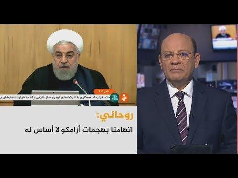 ???? ????روحاني: اتهامنا بهجمات أرامكو لا أساس له  - نشر قبل 46 دقيقة