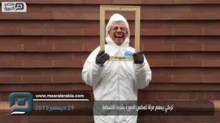 مصر العربية | تركي يصمم مرآة تعكس الصورة بشرط الابتسامة