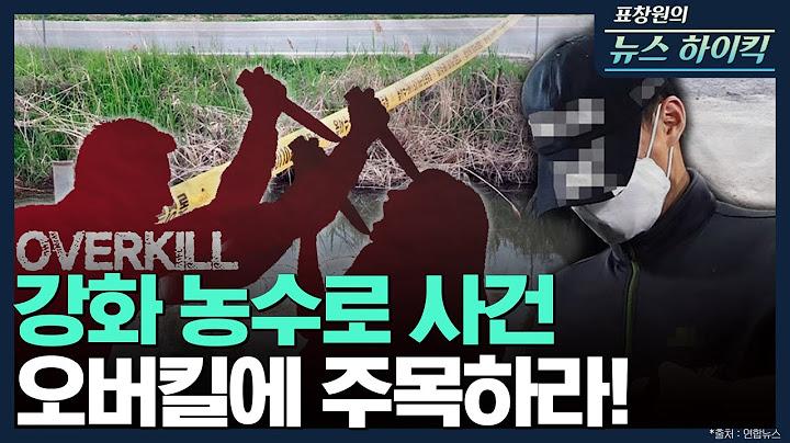 [표창원의 뉴스 하이킥] 강화 농수로 사건 오버킬에 주목하라! - 김겨울 (작가) | MBC 210504방송