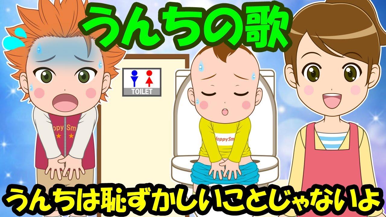 【うんちの歌】うんちは恥ずかしいことじゃないよ 子どもの歌 知育動画 幼児教育 育児 子育て イヤイヤ期 赤ちゃんが泣き止む 笑う 童謡 生活習慣