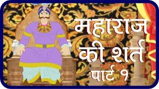 Rajguru Aur Tenaliram, Ep - 34 Terms of King [part 1] (महाराज की शर्त - भाग - १)