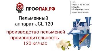 Пельменный аппарат JGL120 5B для производства пельменей 120 кг в час(ПОДРОБНОСТИ НА НАШЕМ САЙТЕ: Наш сайт: http://profpak.com/ ПрофПак.рф www.profpak.com +7 (903) 453-34-38 +7 (961) 317-63-30 + 7 (951) ..., 2016-04-22T05:44:45.000Z)