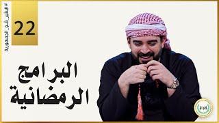 البرامج الرمضانية   الحلقة الثانية والعشرون 22   البشير شو الجمهورية