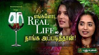 எங்களோட  Real Life-ல  நாங்க அப்படித்தான்!    Natchathira Jannal