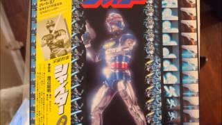 Akira Kushida - Space Sheriff Shaider. Tracks  8-25-22-27