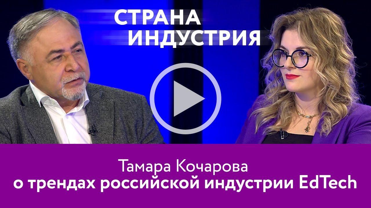 Тамара Кочарова – о трендах российской индустрии EdTech. 16+