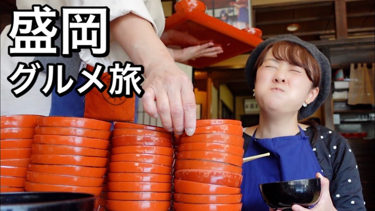 【岩手県弾丸ツアー】盛岡の名物グルメを食べまくり!わんこそばも爆食!後編【盛岡食べ歩き】