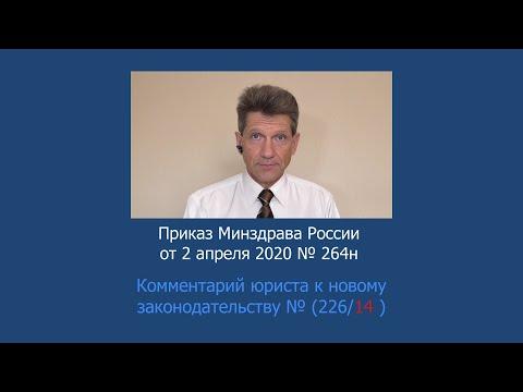 Приказ Минздрава России от 2 апреля 2020 года № 264н