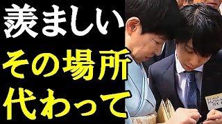 【羽生結弦】羽生くんにスマホの操作教えてほしくない?「そこかわってお願いします毎回あっこにおまかせ録画するから」#yuzuruhanyu 羽生結弦 検索動画 34