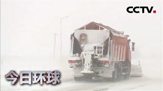强暴雪侵袭俄罗斯 挥水成雪拥堵九级 |《今日环球》CCTV中文国际 - YouTube