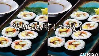 일식조리사실기/참치김초밥