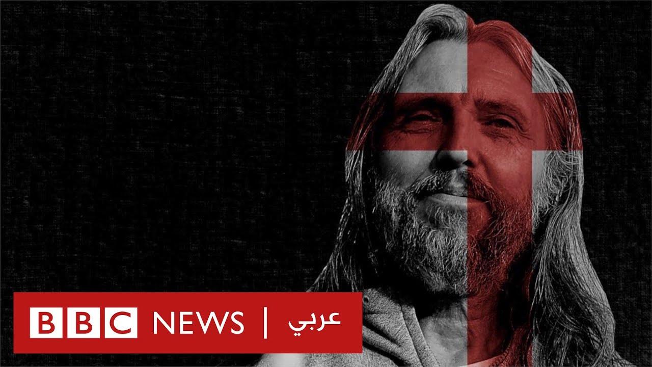 زعيم ديني غامض يقول إنه -المسيح الجديد-  - نشر قبل 3 ساعة